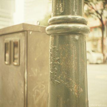 道玄坂の鉄柱