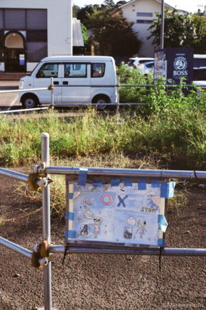 鉄柵とポイ捨て禁止の絵