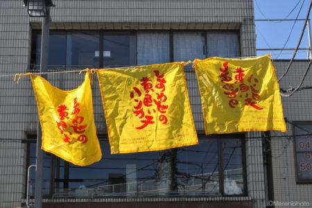 黄色い小旗