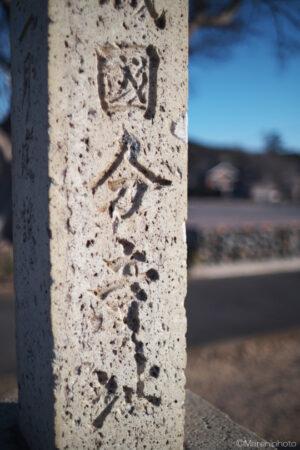 国分寺の標柱